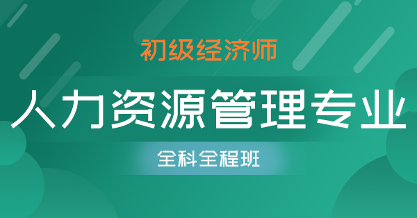 初级经济师-人力资源管理专业(全科全程班)