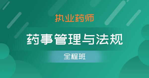 执业药师-药事管理与法规(单科全程班)