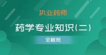 执业药师-药学专业知识(二)(单科全程班)