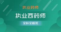 执业药师-药学专业(全科班)