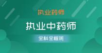 执业药师-中药学专业(全科班)