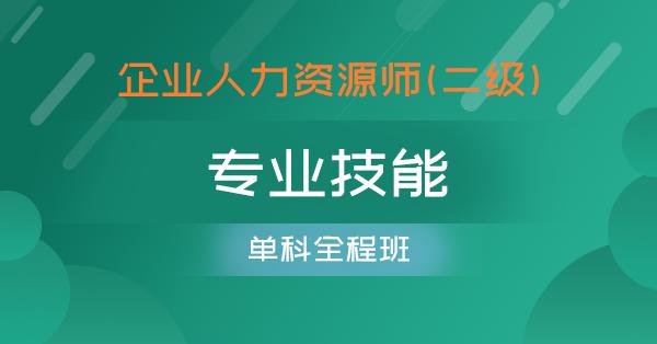 人力资源管理师二级专业技能(单科全程班)