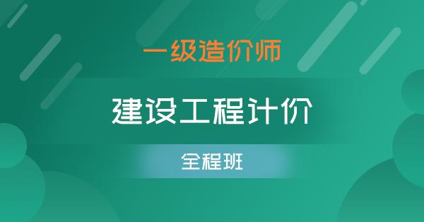 一级造价师-建设工程计价(单科全程班)