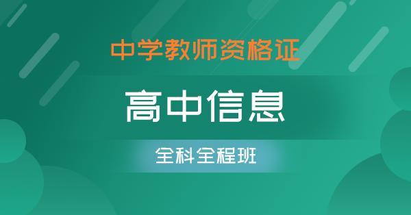 中学教师资格证(高中信息)全科全程班