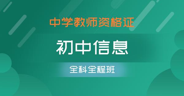 中学教师资格证(初中信息)全科全程班