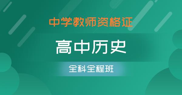 中学教师资格证(高中历史)全科全程班