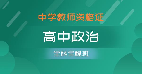 中学教师资格证(高中政治)全科全程班
