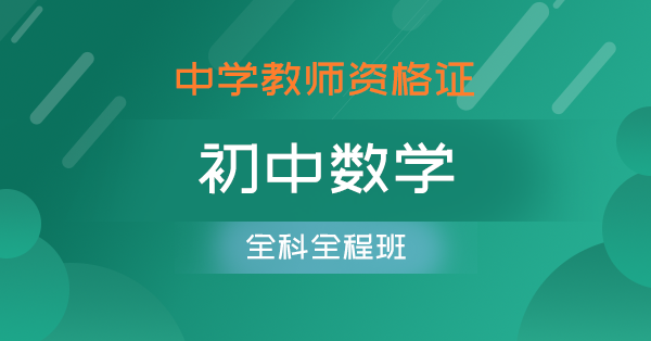 中学教师资格证(初中数学)全科全程班