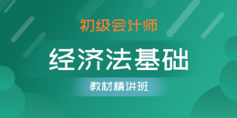 初级会计师-经济法基础(教材精讲班)