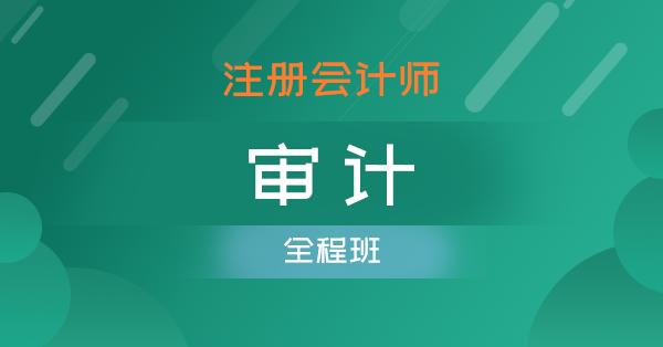 注册会计师-审计(单科全程班)