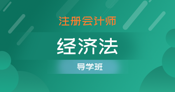 注册会计师-经济法(导学班)