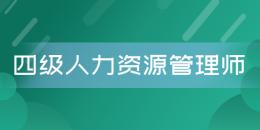 人力资源管理师四级(全科全程班)