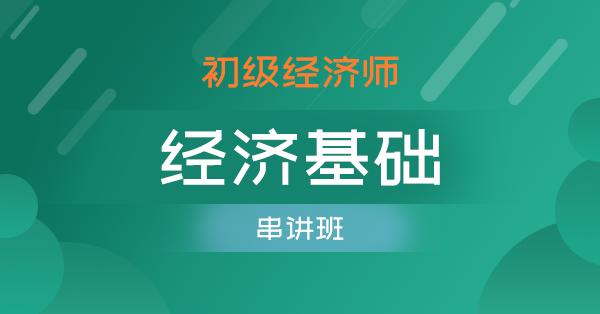 初级经济师-经济基础(串讲班)