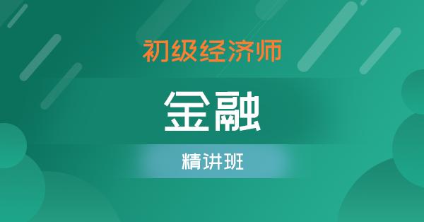 初级经济师-金融(精讲班)