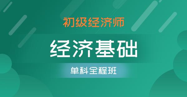 初级经济师-经济基础(单科全程班)