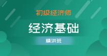 初级经济师-经济基础(精讲班)