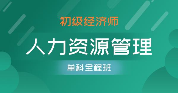 初级经济师-人力资源管理(单科全程班)