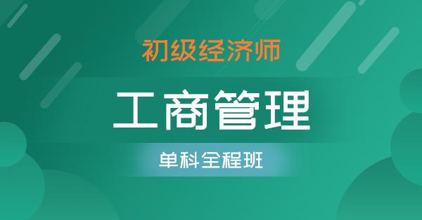 初级经济师-工商管理(单科全程班)