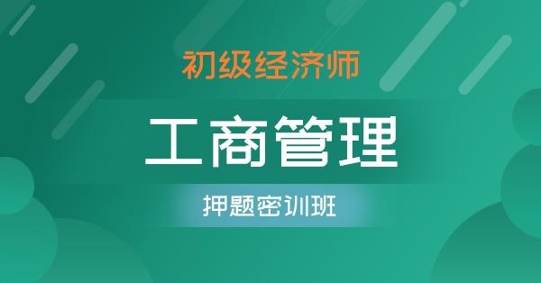 初级经济师-工商管理(押题密训班)