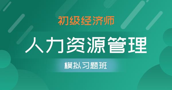 初级经济师-人力资源管理(模拟习题班)
