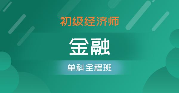 初级经济师-金融(单科全程班)