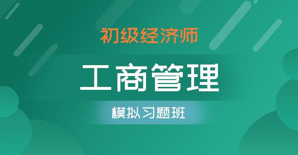初级经济师-工商管理(模拟习题班)