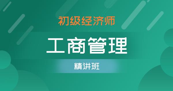 初级经济师-工商管理(精讲班)