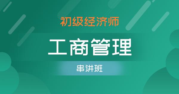 初级经济师-工商管理(串讲班)