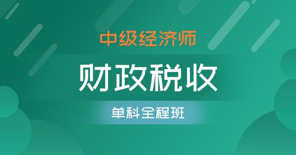 中级经济师-财政税收(单科全程班)
