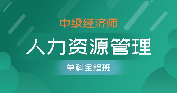 中级经济师-人力资源管理(单科全程班)