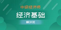 中级经济师-经济基础(精讲班)