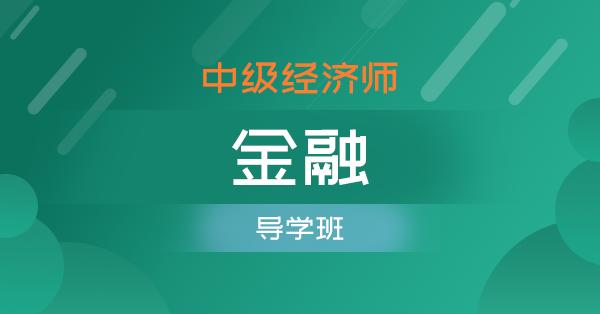 中级经济师-金融(导学班)