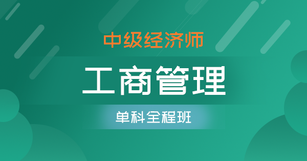 中级经济师-工商管理(单科全程班)