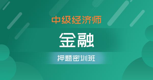 中级经济师-金融(押题密训班)
