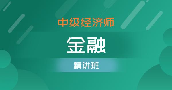 中级经济师-金融(精讲班)