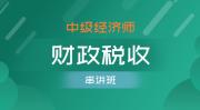 中级经济师-财政税收(串讲班)