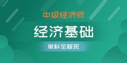中级经济师-经济基础(单科全程班)