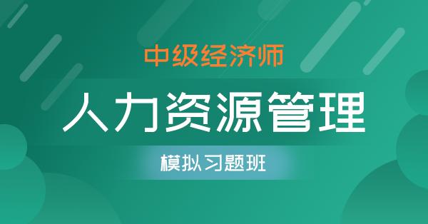 中级经济师-人力资源管理(模拟习题班)