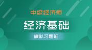 中级经济师-经济基础(模拟习题班)