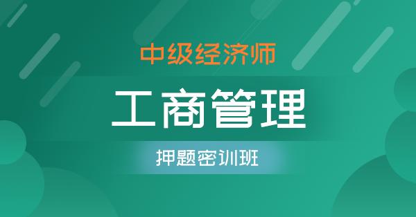 中级经济师-工商管理(押题密训班)