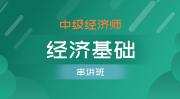 中级经济师-经济基础(串讲班)