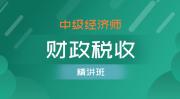 中级经济师-财政税收(精讲班)