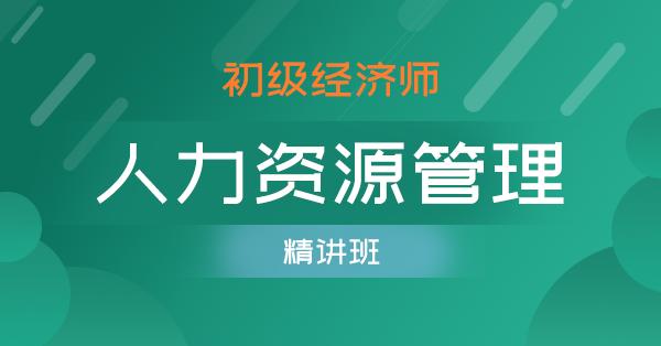 初级经济师-人力资源管理(精讲班)