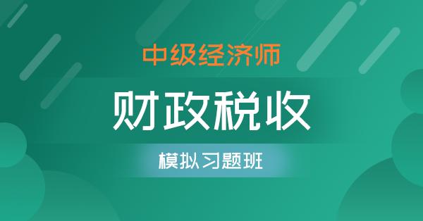 中级经济师-财政税收(模拟习题班)
