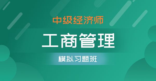 中级经济师-工商管理(模拟习题班)