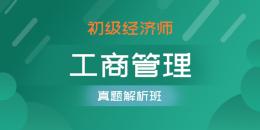 初级经济师-工商管理(真题解析班)