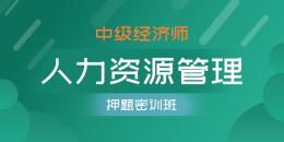 中级经济师-人力资源管理(押题密训班)