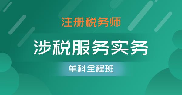 注册税务师-涉税服务实务