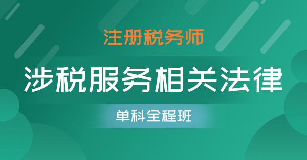 注册税务师-涉税服务相关法律
