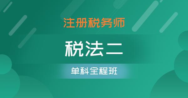 注册税务师-税法二(单科全程班)